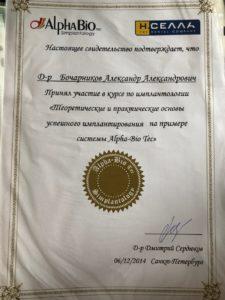 Бочарников Александр Александрович