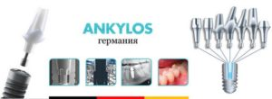 Импланты Ankylos